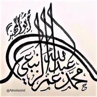 أبو المهند بن عمر