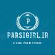 سایت دختر پارسی