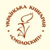 Knyharnya Smoloskyp