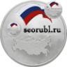 Seorubl
