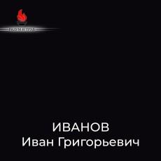 avatar for Иванов Иван Г.