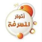 صورة أنوار المعرفة