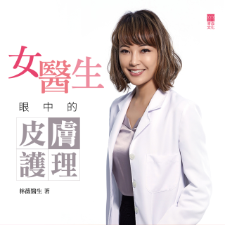 林薇醫生 Dr. Lam Mei, May