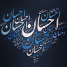 احسان محمدی