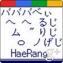 donghaerang