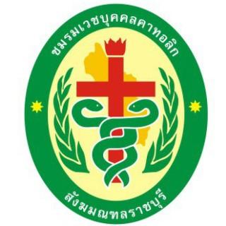 เวชบุคคลคาทอลิก ราชบุรี