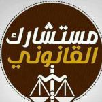 محامين ومستشارين