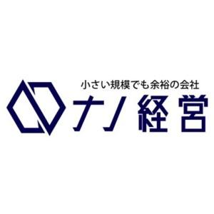 ナノ経営 編集部
