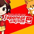 Japanese Station