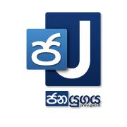 Photo of Janayugaya News