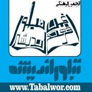 تصویر مدیریت وب سایت