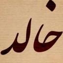 خالد نصيرات