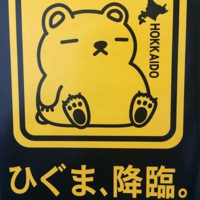 yuta_hinokuma