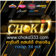 ChokD333 Online Casino