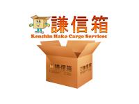 kenshinhako