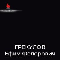 avatar for Грекулов Ефим