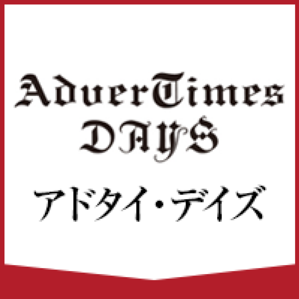 AdverTimes DAYS 2016