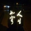 avatar for 風之足跡