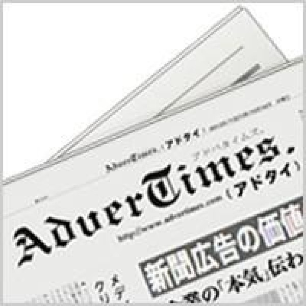 「新聞広告の日」特別号