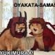 KururuSouchou