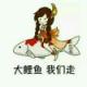 网友昵称:姬长信