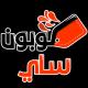 الياس عزري