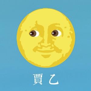賈乙 Ka Yue