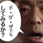 Sakurais Waifu