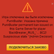 BackBreaker_RUS_