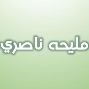 ملیحه ناصري