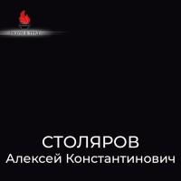 avatar for Столяров Алексей