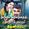 NithaniPrabu