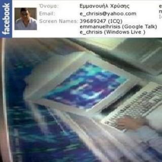 Eμμανουήλ Χρύσης - ΙΣΤΟΣ Πληροφορική