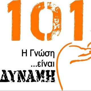 101dimotiko