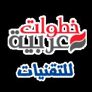 Photo of موقع خطوات عربية
