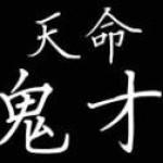 我的名字叫麒
