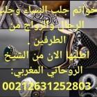 Photo of جلب الحبيب