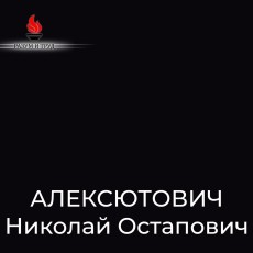 avatar for Алексютович Николай