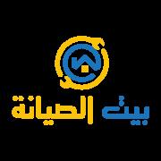 Photo of بيت الصيانة
