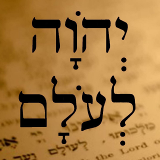 Yehovah Elohim