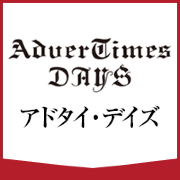 AdverTimes DAYS 2014