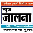 Photo of news jalna