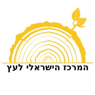 המרכז הישראלי לעץ