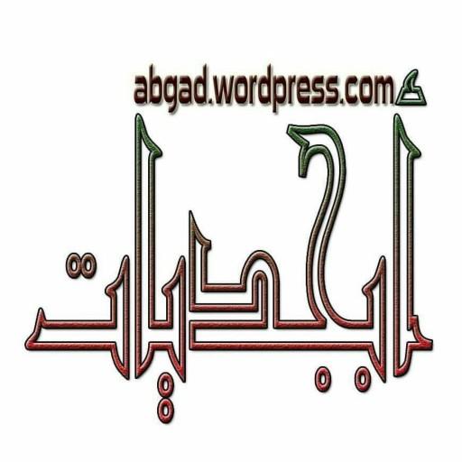 مخطوطات مصحف طشقند أبجديات