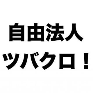 tsubakuro