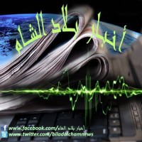 http://www.bna.bh/portal « وكالة اخبار بلاد الشام « الصفحة 3546