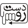 بررسی خیانتهای مزدک بامدادان در گفتگو با استاد ایرانشناس زرتشت ستوده_رودست 85