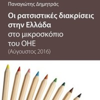 Human Rights and Persons with Disabilities – Alternative report Greece 2019 by the  National Confederation of Disabled People (NCDP)